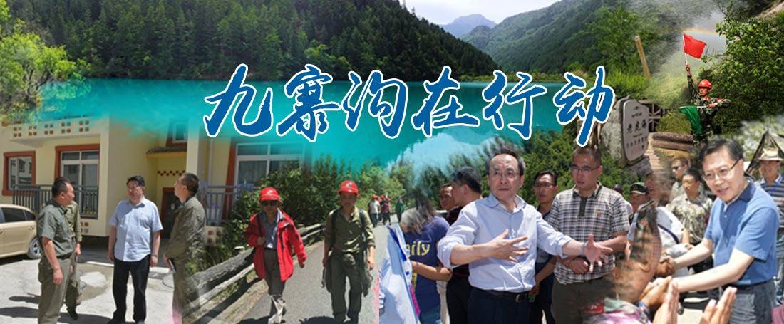 """九寨溝管理局""""8.8地震""""抗震救災紀實"""