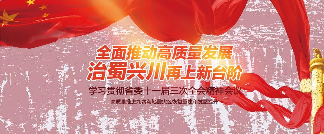 九寨溝管理局學習貫徹省委十一屆三次全會精神會議