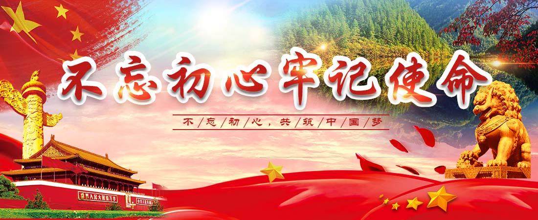 """九寨溝景區貫徹""""不忘初心 牢記使命""""精神"""
