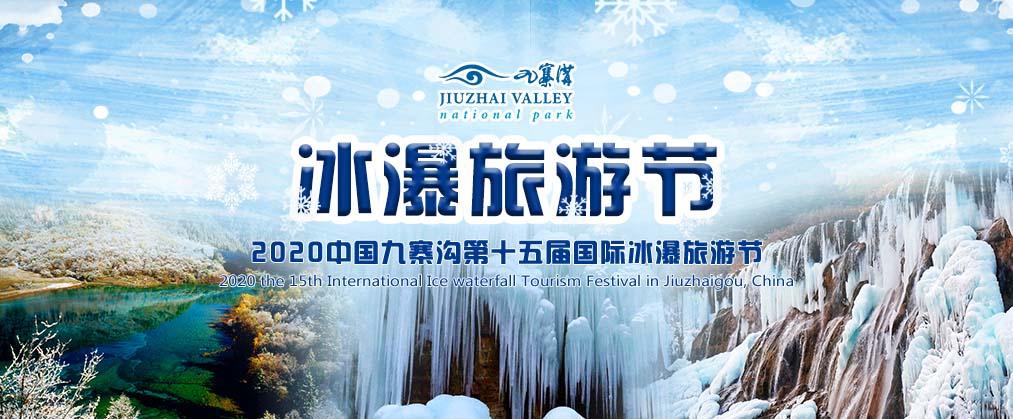 2020九寨溝第十五屆國際冰瀑旅游節